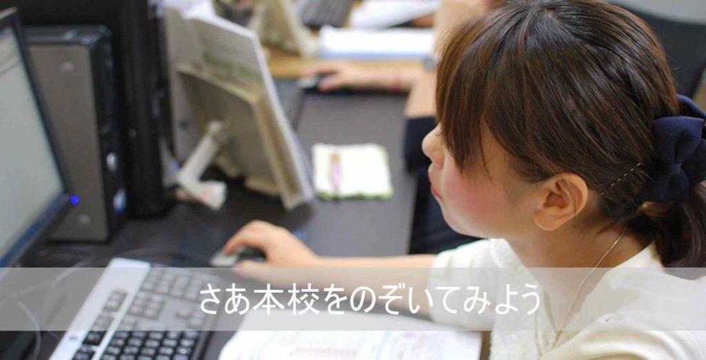 京都本校を覗いてみよう