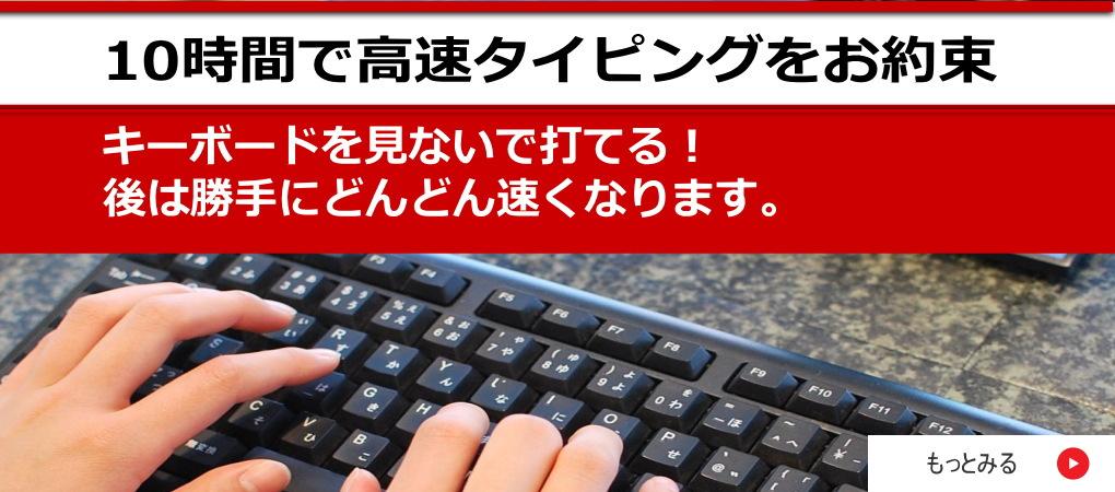Keyboardを見ないで打てる