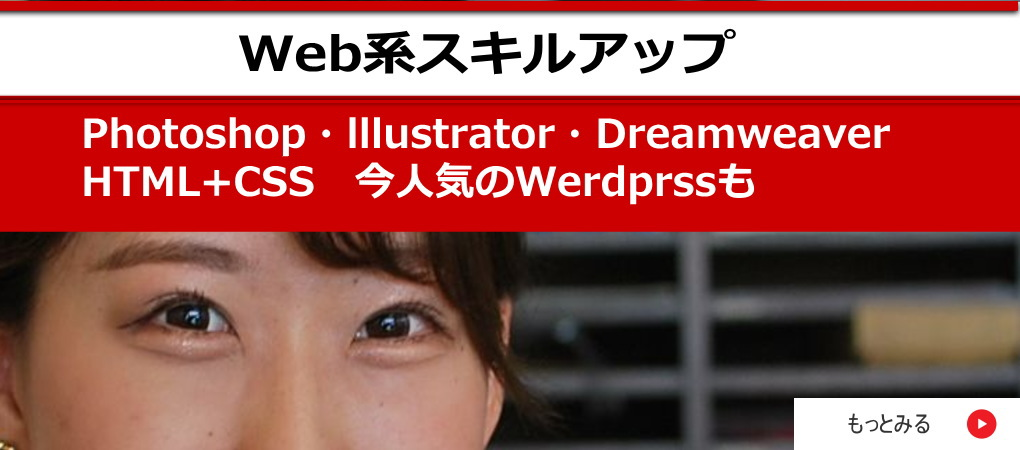 Webスキルアップ