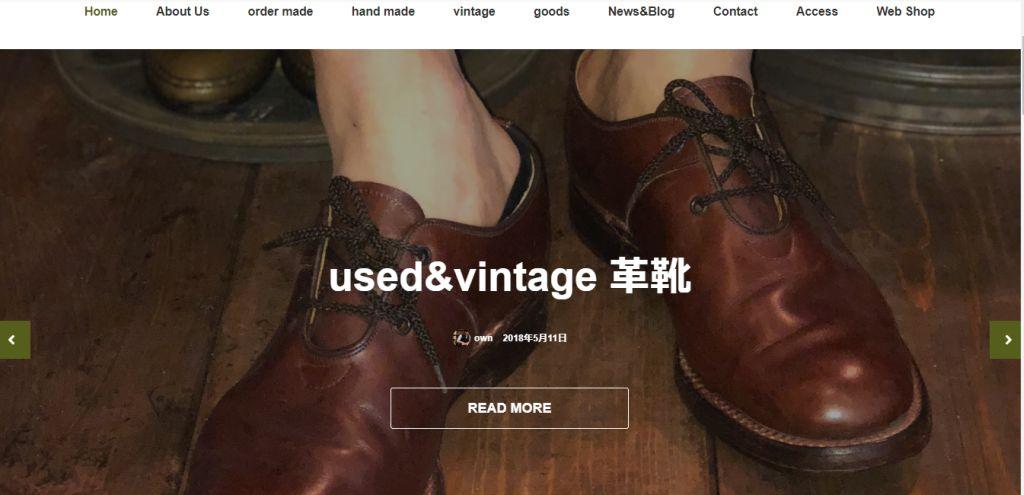 革靴のお店