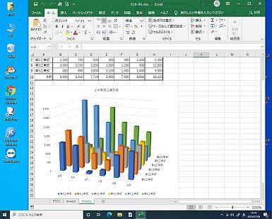 Excelのレッスン